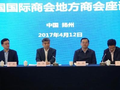 徐惠娟会长参加中国国际商会地方商会座谈会